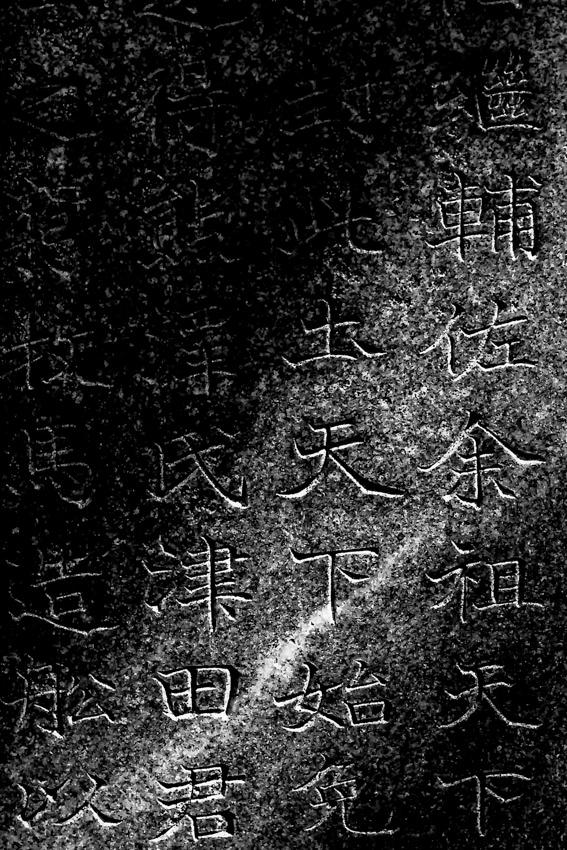 後楽園にあった石碑