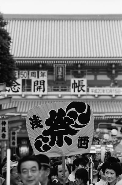 It's Sanja Festival! (Tokyo)