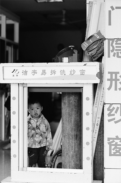 Boy In The Frame (China)