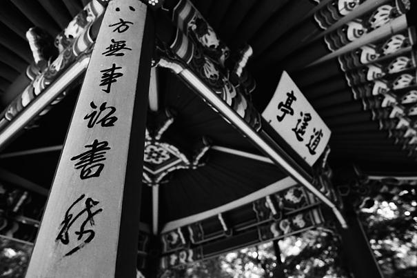 Calligraphy on pillar in Huwon
