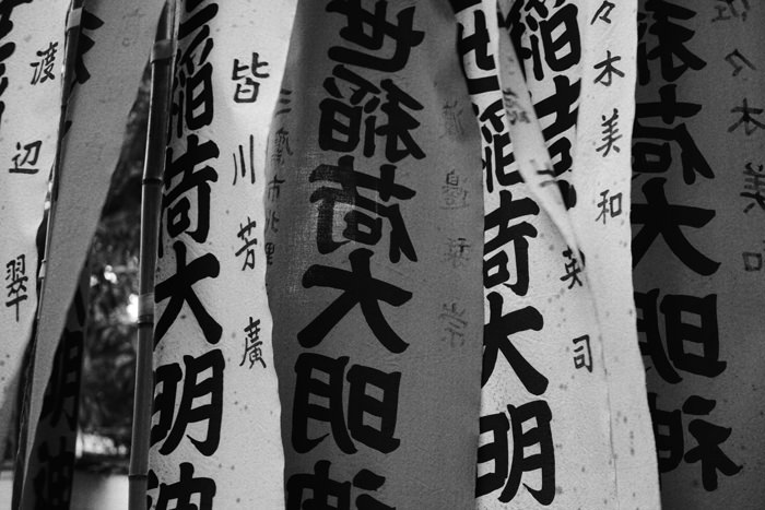 Banners in Shinto shrine