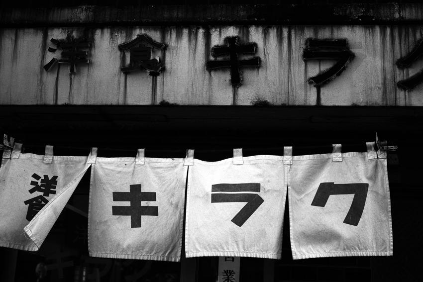 Shop curtain of restaurant