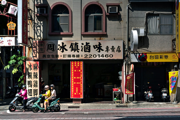 Two Motorbikes In Front Of A Restaurant (Taiwan)