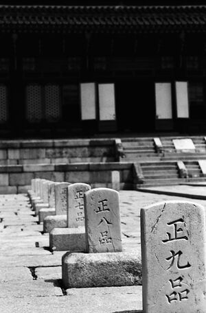 Stone mark in Changdeokgung