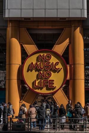 音楽なくして人生なし