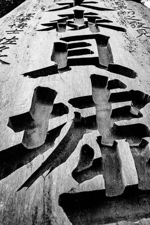 Omori Shell Mounds stele
