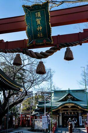 Plaque and shrine building of Suga Shrine