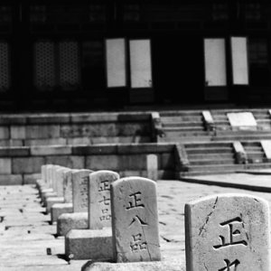 Stone mark in Changdeokgung