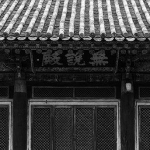 仏国寺の無説殿