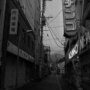 暗い道で光るパチンコ屋の看板