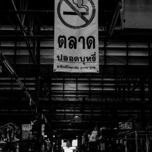 タイ語で書かれた禁煙の看板