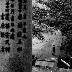 Figure crossing the approach to Komagome Fuji Shrine