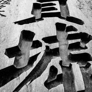 大森貝墟の碑