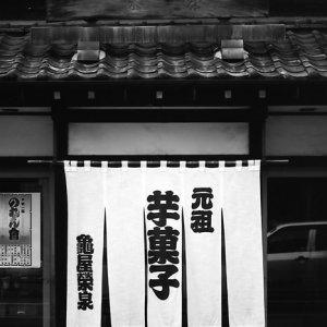 Shop curtain of sweet potato shop