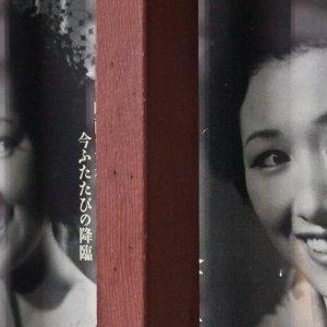 Poster of Hideko Takamine on the window