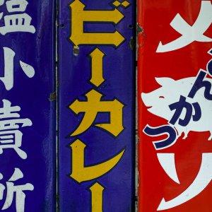 琺瑯で作られたレトロな看板