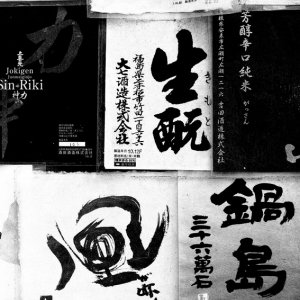 日本酒のラベル