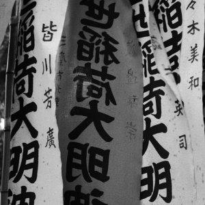 稲荷神社の幟