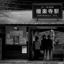 Gokurakuji Station @ Kanagawa