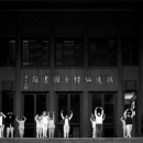 Exercise In Sun Yat-sen Memorial Hall
