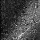 Inscription On A Stone Monument