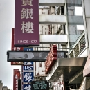 Signboards Written In Chinese