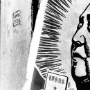 毛沢東の残像