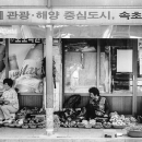 Woman Selling Vegetables In The Street @ South Korea