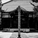 Wooden Pole In Front Of Tenmyokoku-ji