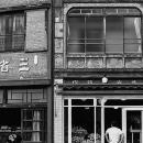 昔ながらの商店の前のふたり