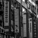Signboards Written With Chinese Characters