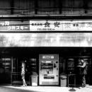 Automatic Vending Machines In Yurakucho