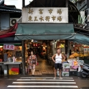 東三水街市場の入り口