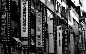 漢字で書かれた看板