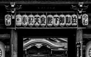 Shinmon In Samukawa Jinja