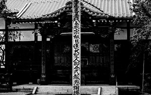 Wooden Pole In Front Of Tenmyokoku-ji