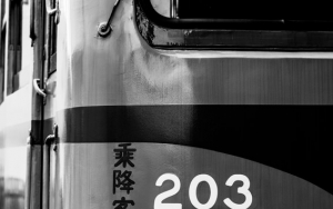 Retired Tram